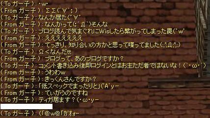 ガー子 02