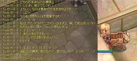 ガー子 03