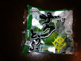 ザク豆腐全景袋