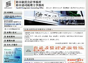 鈴木清司税理士事務所