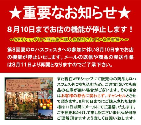 ロハスフェスタ参加に伴い、8月10日までお店の機能が停止いたします!