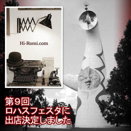 アメリカンアンティークHi-Romi.com 第9回ロハスフェスタ出店決定!