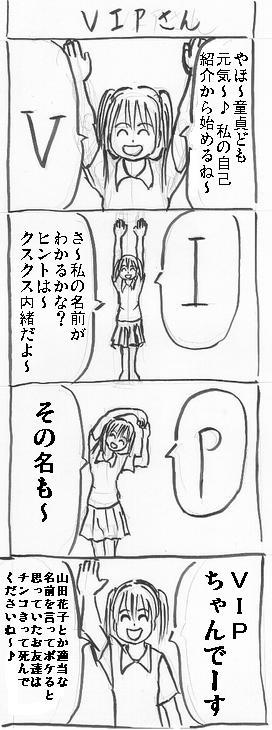VIP2-1.jpg