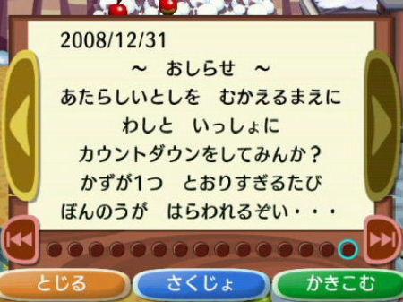 2009_0110年末年始0029