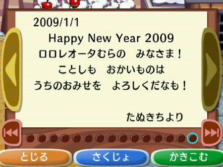2009_0110年末年始0077
