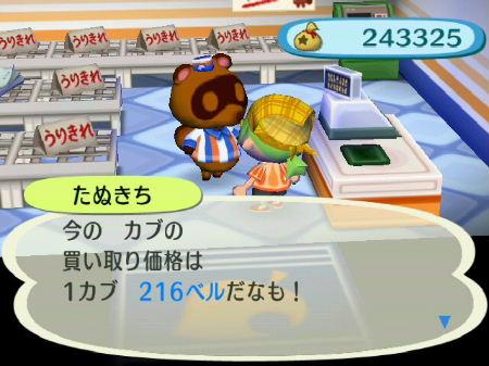 2009_0313カブ価5600006