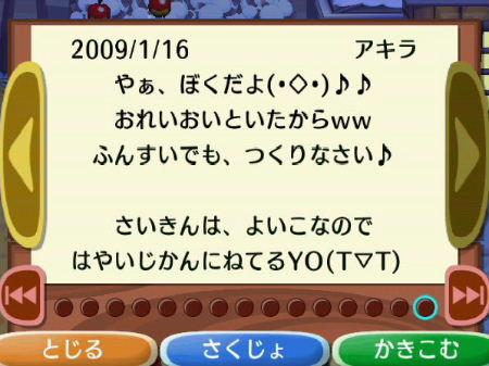 2009_0121戻って~1月20日まで0059