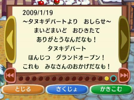 2009_0121戻って~1月20日まで0155