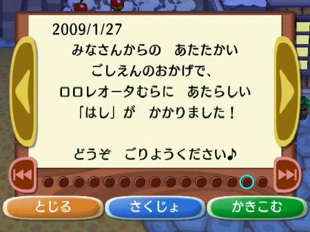 2009_02011月の総括0139