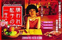 kiraware_matsuko.jpg