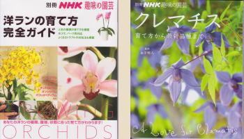 別冊NHK趣味の園芸より