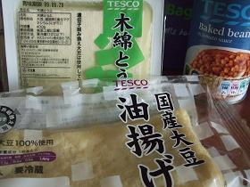 tesco豆腐