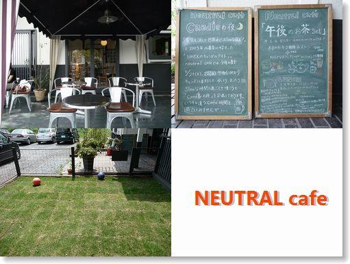 ニュートラルカフェ