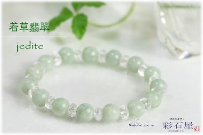 jade-b-feel08-A-1_convert_20090718091838.jpg