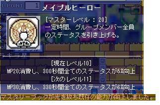 14 MH20成功♪
