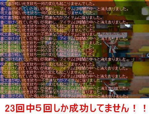 30 強化惨敗!!