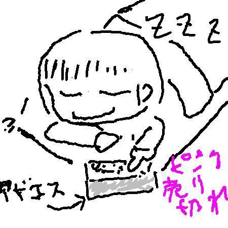 寝ながらアドエス