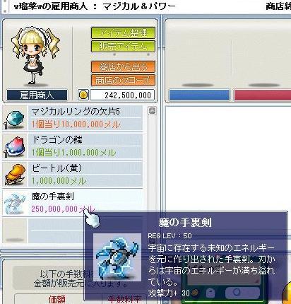 Maple0044_20090530205907.jpg
