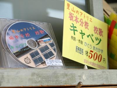 里山のアトリエ坂本分校 「分校カフェ 02」
