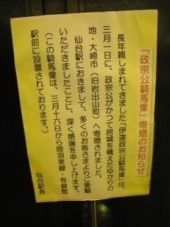 仙台駅の政宗公、お引越し