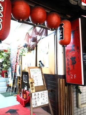 炭焼居酒屋 斎太郎 (仙台駅前店)