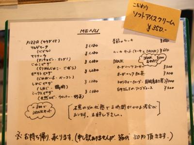 メニュー@石釜ピザ・カフェ くるみの樹