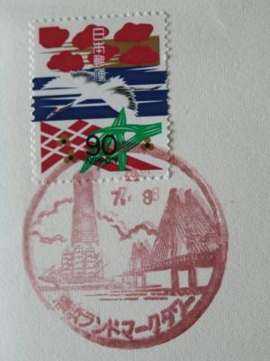 横浜ランドマークタワー郵便局の風景印