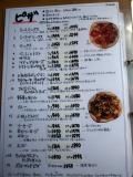ビバーチェのピザメニュー①