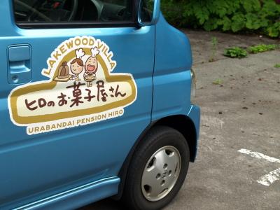 ヒロのお菓子屋さん、配達用のクルマ