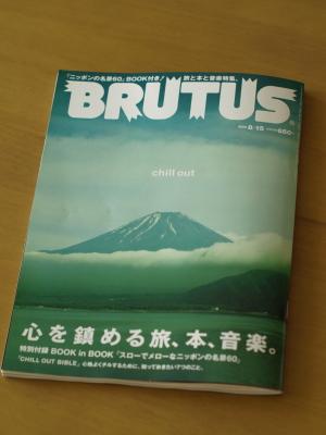 「BRUTUS」 645号