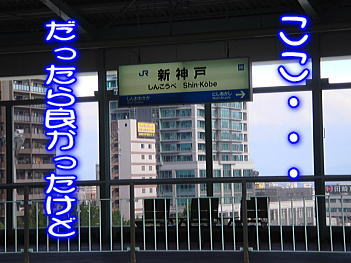 11.3新神戸