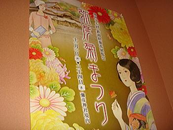 11.16菊祭り