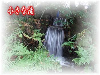 12.5滝