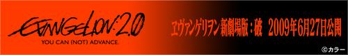 bnr_eva_a01_01.jpg