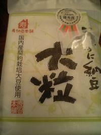 080229寿納豆本舗・大粒_convert_20080313224746