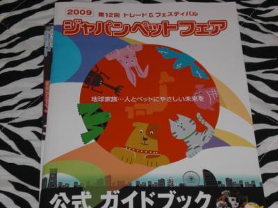 pet_fair2009.jpg
