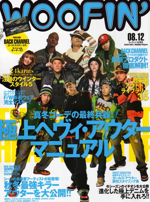 WOOFIN200812表紙