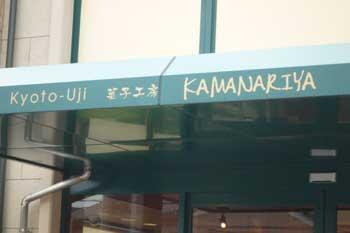 KAMANARIYA