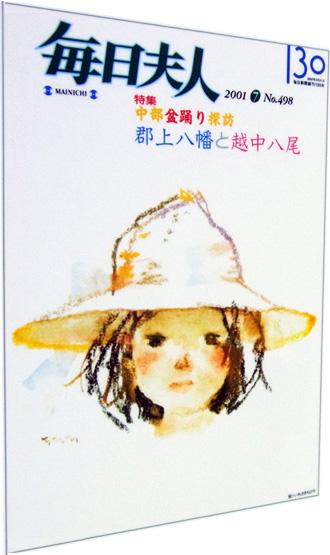 麦わら帽子の少女2