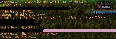 takabonのまさかの発言