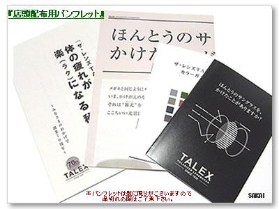 TALEX(タレックス) パンフレット