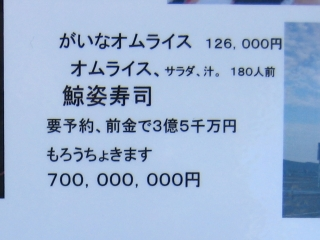 鯨寿司7億円