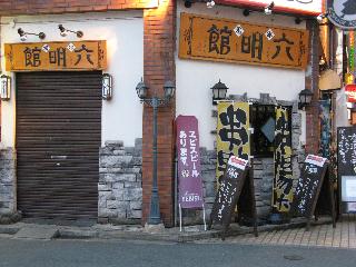 六明館駅前店