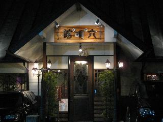 六明館佐藤店