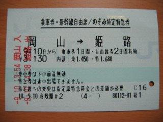 のぞみ「岡山→姫路」