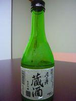 月の井 蔵酒 純米吟醸