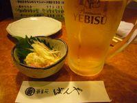 ばんや ビール