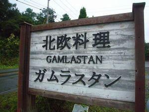 ガムラスタン 看板