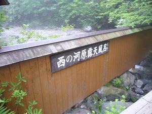 草津温泉 西の河原
