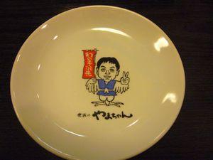 世界の山ちゃん お皿